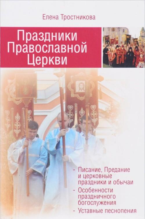 Prazdniki Pravoslavnoj Tserkvi