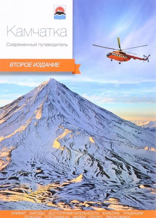 Kamchatka. Sovremennyj putevoditel