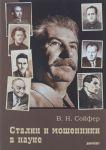 Stalin i moshenniki v nauke