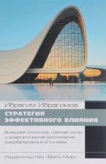 """Strategija effektivnogo vlijanija. Vneshnjaja politika, """"mjagkaja sila"""" i energeticheskaja diplomatija Azerbajdzhana v 21-m veke"""