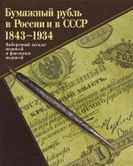 Bumazhnyj rubl v Rossii i v SSSR. 1843-1934