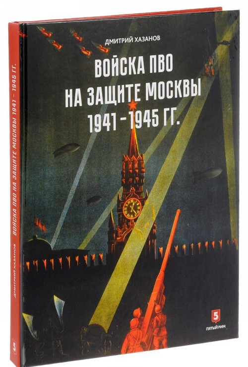 Войска ПВО на защите Москвы. 1941-1945 гг.