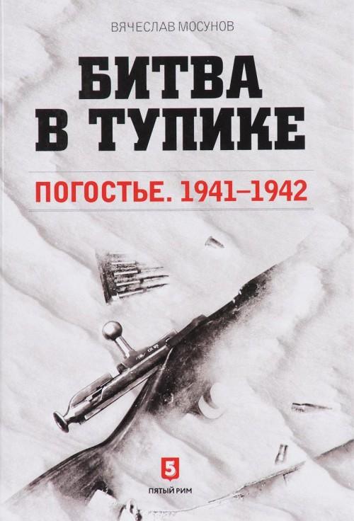 Битва в тупике. Погостье. 1941-1942