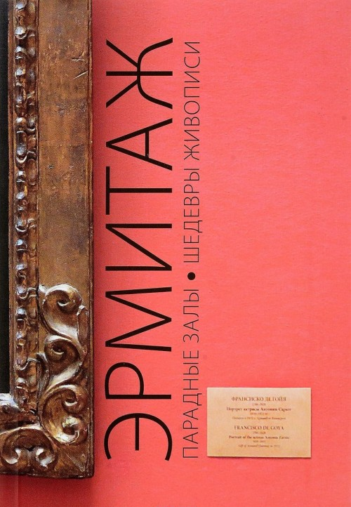 Ermitazh. Paradnye zaly. Shedevry zhivopisi. Iskusstvo Zapadnoj Evropy XIV-XVIII vekov