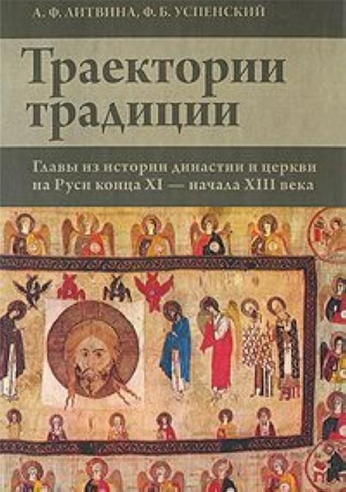 Traektorii traditsii. Glavy iz istorii dinastii i tserkvi na Rusi kontsa XI - nachala XIII veka