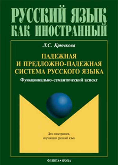 Padezhnaja i predlozhno-padezhnaja sistema russkogo jazyka. Funktsionalno-semanticheskij aspekt