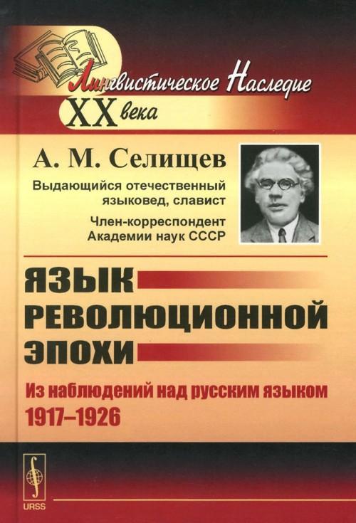 Jazyk revoljutsionnoj epokhi. Iz nabljudenij nad russkim jazykom (1917-1926)