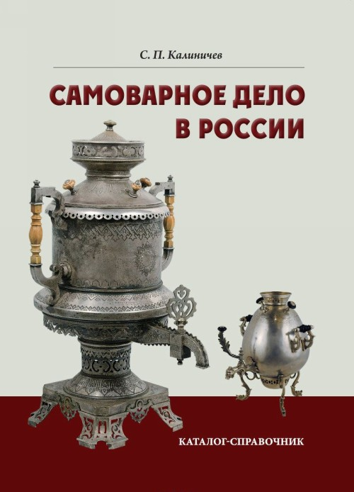 Samovarnoe delo v Rossii. Katalog-spravochnik
