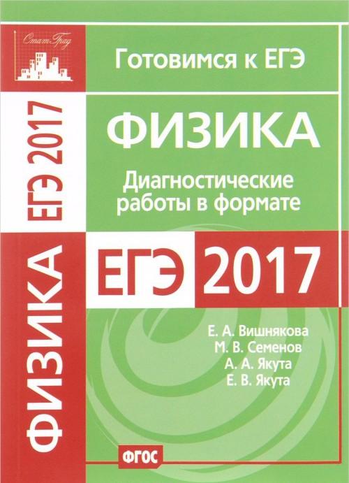 Fizika. Diagnosticheskie raboty v formate EGE 2017