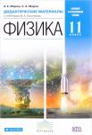 Fizika. 11 klass. Didakticheskie materialy k uchebnikam V. A. Kasjanova
