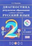 Russkij jazyk. 2 klass. Diagnostika rezultatov obrazovanija k uchebniku T. G. Ramzaevoj
