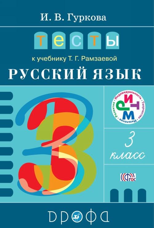 Русский язык. 3 класс. Тексты к учебнику Т. Г. Рамзаевой