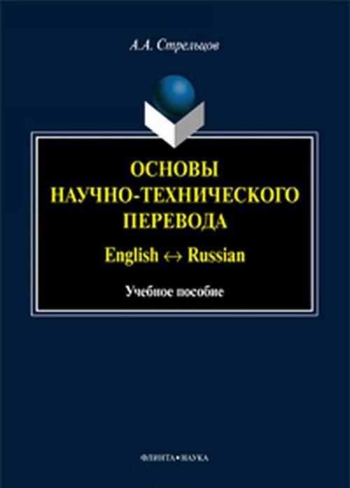 Osnovy nauchno-tekhnicheskogo perevoda: English Russian