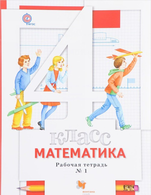 Matematika. 4 klass. Rabochaja tetrad №1
