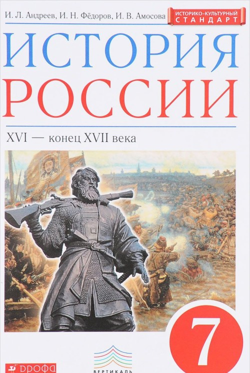 История России. XVI - конец XVII в. 7 класс. Учебник