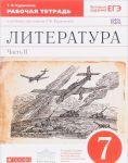 Literatura. 7 klass. Rabochaja tetrad k uchebniku-khrestomatii T. F. Kurdjumovoj. V 2 chastjakh. Chast 2
