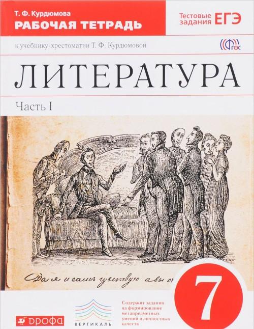 Literatura. 7 klass. Rabochaja tetrad k uchebniku-khrestomatii T. F. Kurdjumovoj. V 2 chastjakh. Chast 1