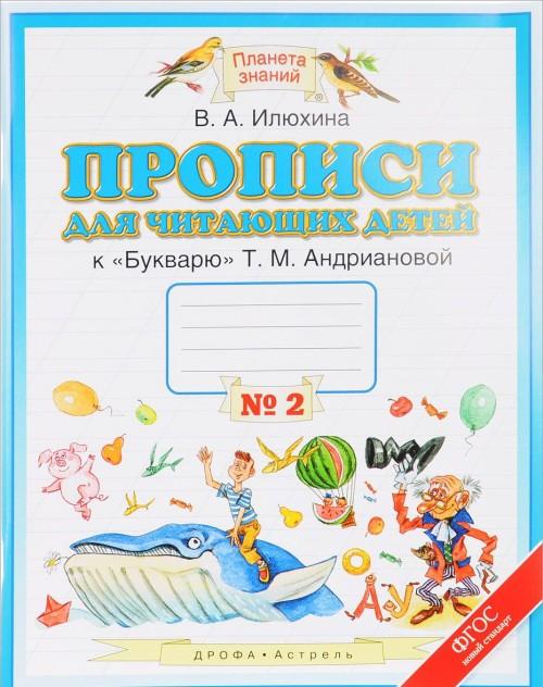 """Прописи для читающих детей. 1 класс. В 4 тетрадях. Тетрадь №2. К """"Букварю"""" Т. М. Андриановой"""