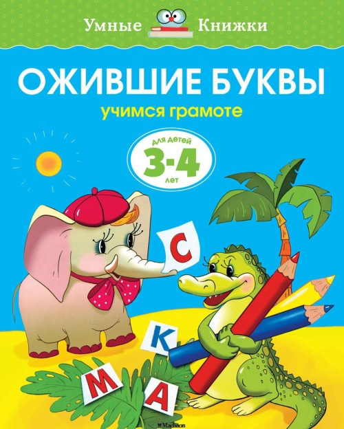 Ожившие буквы. Учимся грамоте. Для детей 3-4 лет