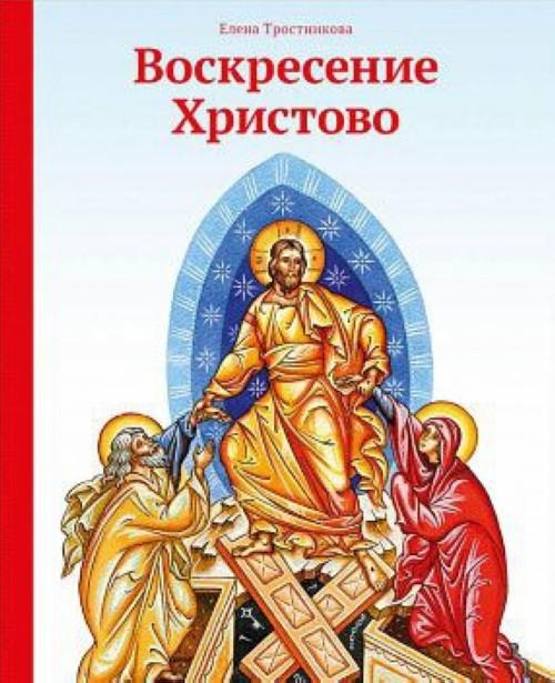 Voskresenie Khristovo