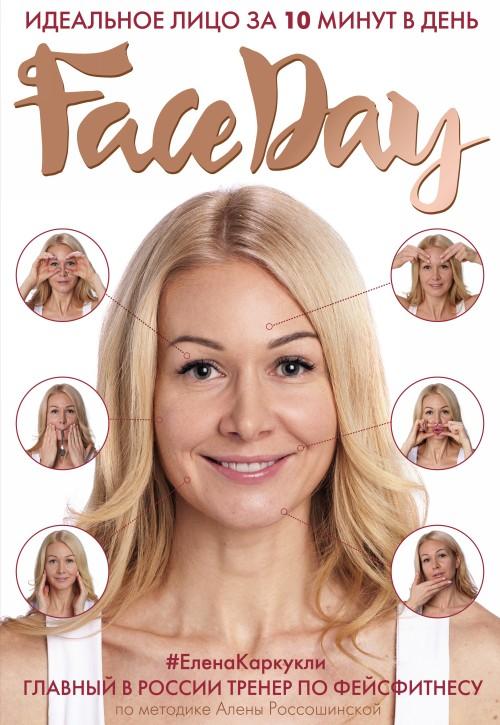 Faceday: Idealnoe litso za 10 minut v den