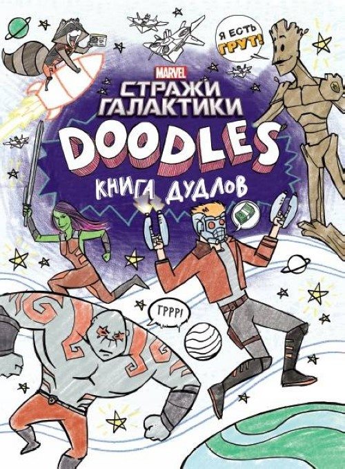 Marvel. Doodles. Strazhi Galaktiki 2. Kniga dudlov