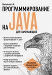 Programmirovanie na Java dlja nachinajuschikh