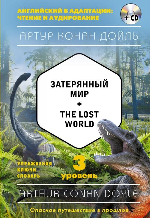 Zaterjannyj mir = The Lost World (+CD). 3-j uroven