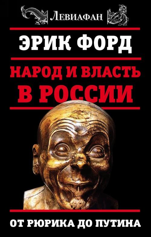 Narod i vlast v Rossii. Ot Rjurika do Putina