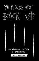 Unichtozh etot Black Note. Kreativnyj sketchbuk s zadanijami