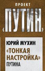 """""""Tonkaja nastrojka"""" Putina"""
