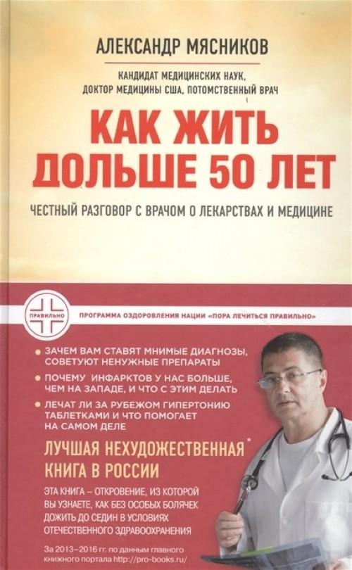 Kak zhit dolshe 50 let: chestnyj razgovor s vrachom o lekarstvakh i meditsine