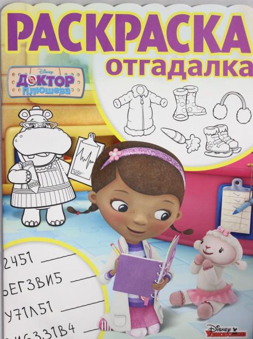 "Raskraska-otgadalka N RO 1711 ""Doktor Pljusheva"""