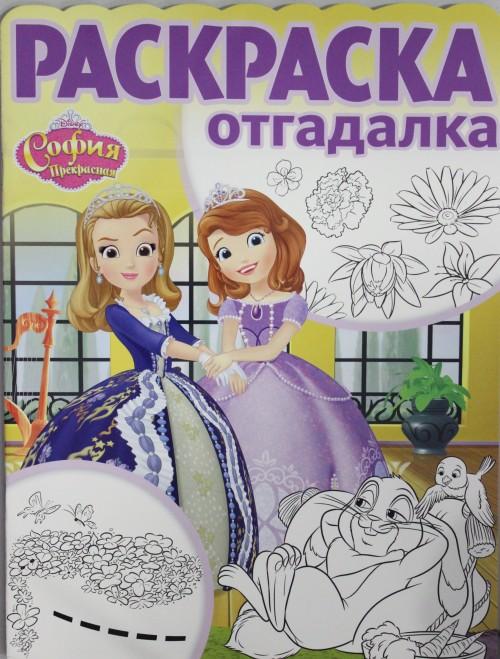 "Raskraska-otgadalka N RO 1706 ""Sofija Prekrasnaja"""