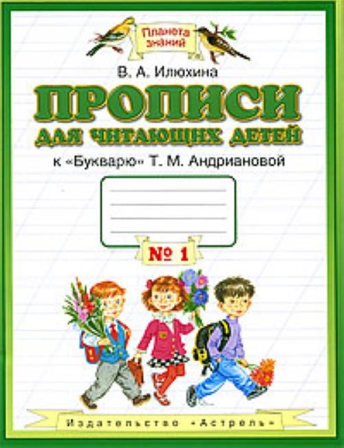Propisi dlja chitajuschikh detej. 1 klass. V 4 tetradjakh.  Tetrad № 1.