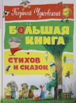 Bolshaja kniga stikhov i skazok
