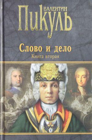 Slovo i delo kn.2