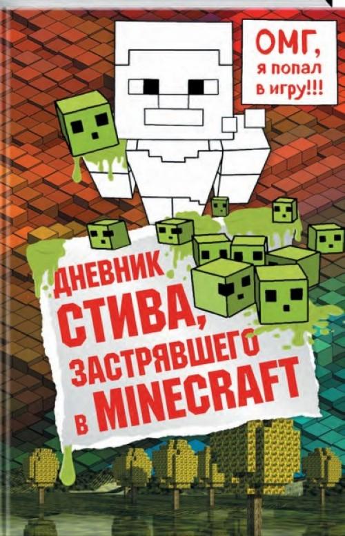 Dnevnik Stiva, zastrjavshego v Minecraft