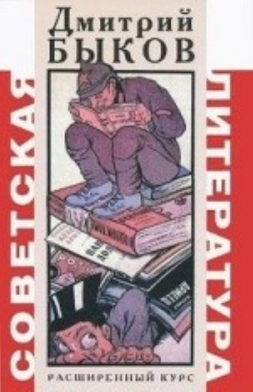 Sovetskaja literatura. Rasshirennyj kurs