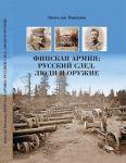 Finskaja armija: russkij sled. Ljudi i oruzhie
