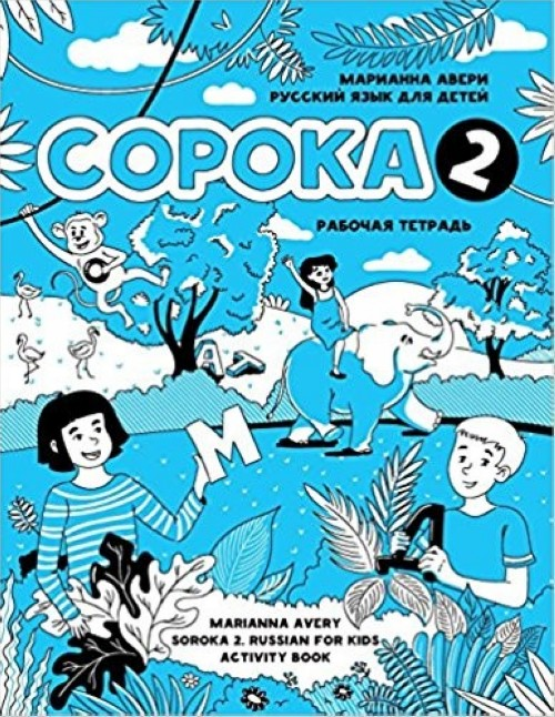 Soroka 2. Russkij jazyk dlja detej. Rabochaja tetrad. Soroka 2. Russian for Kids. Activity Book