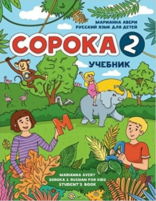 Soroka 2. Russkij jazyk dlja detej. Uchebnik / Soroka 2. Russian for Kids: Student's Book.