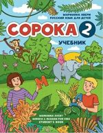 Сорока 2. Русский язык для детей. Учебник / Soroka 2. Russian for Kids: Student's Book.