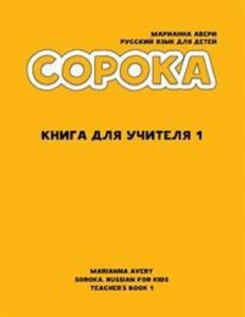 Soroka 1. Russian for Kids: Teacher's Book: Teacher's Book (Russian Edition)