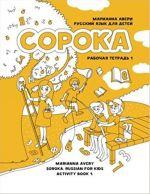 Soroka 1. Russkij jazyk dlja detej. Rabochaja tetrad / Soroka 1. Russian for Kids: Activity Book 1: Activity Book 1