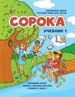 Soroka 1. Russkij jazyk dlja detej. Uchebnik / Soroka 1. Russian for Kids: Student's Book 1