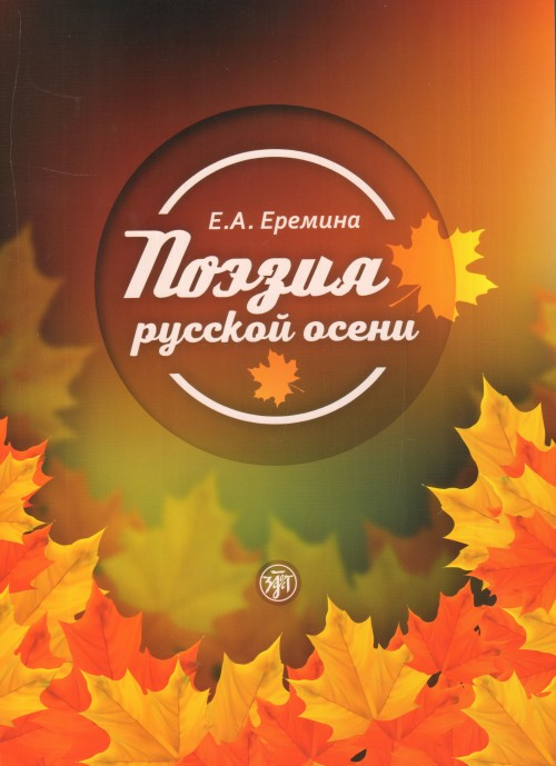 Poezija russkoj oseni