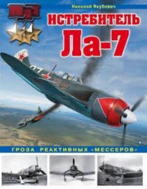 """Istrebitel La-7. Groza Reaktivnykh """"Messerov"""""""