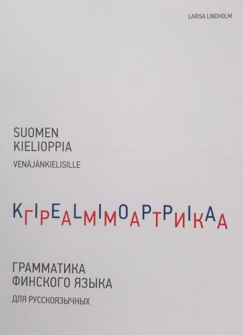 Grammatika finskogo jazyka dlja russkojazychnykh / Suomen kielioppia venäjänkielisille
