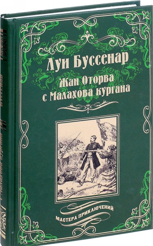 Zhan Otorva s Malakhova kurgana